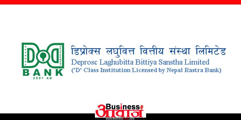 deprosc laghubitta Bittiya Sanstha