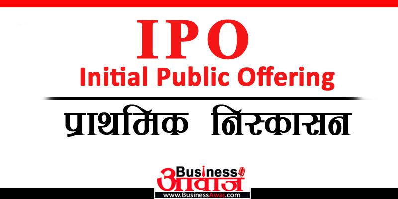 initial public offering - IPO