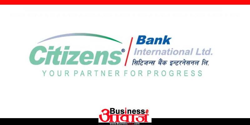 citizen bank international