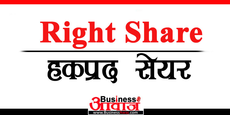 right share -business awaj