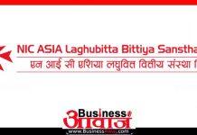 nic asia laghubitta bittiya sanstha
