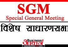 Special General Meeting