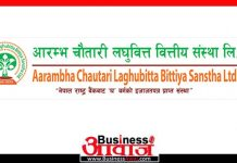 aarambha chautari laghubitta
