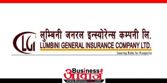 lumbini general insurance