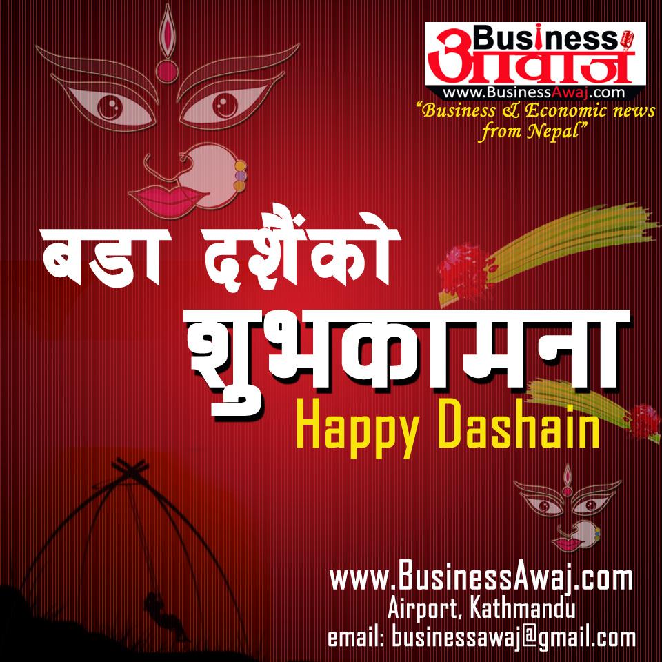 dashain greeting card- businessawaj.com